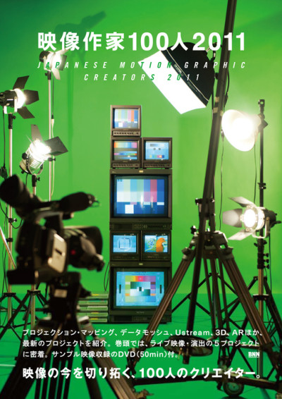 映像作家2011-カバー-6